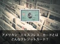 アメリカン・エキスプレス・カードとはどんなクレジットカードなのか