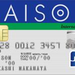クレジットカードのポイント失効させていませんか?セゾンカードインターナショナルの紹介