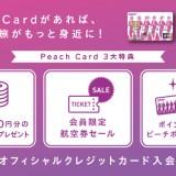 Peach Card