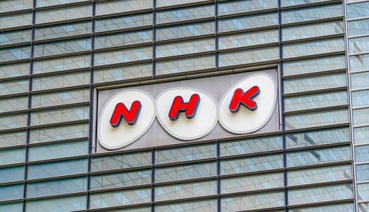 NHKの支払い滞納はクレジットカードの審査に影響があるか?