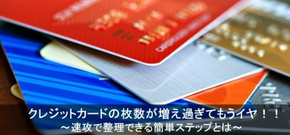 creditcard枚数