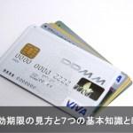 クレジットカード有効期限の期間は?見方と7つの基本知識とは?