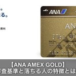 ANAアメックス(AMEX)ゴールドカードの審査基準と落ちる原因とは?