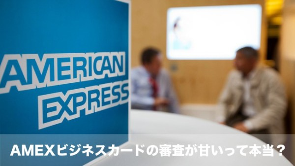 amex bussines