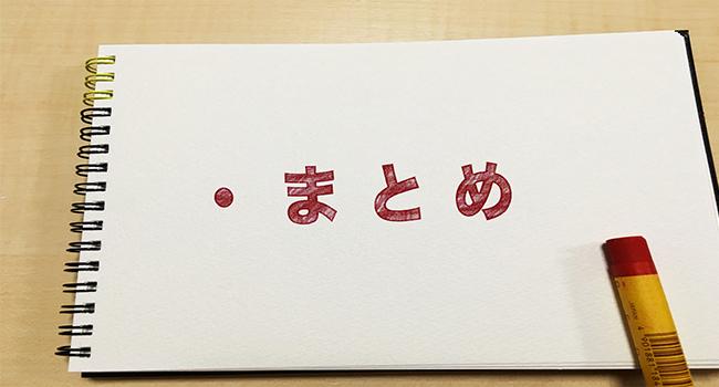 ノートに赤のクレヨンでまとめの文字