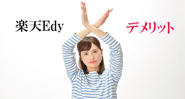 両腕でバツを作っている女性