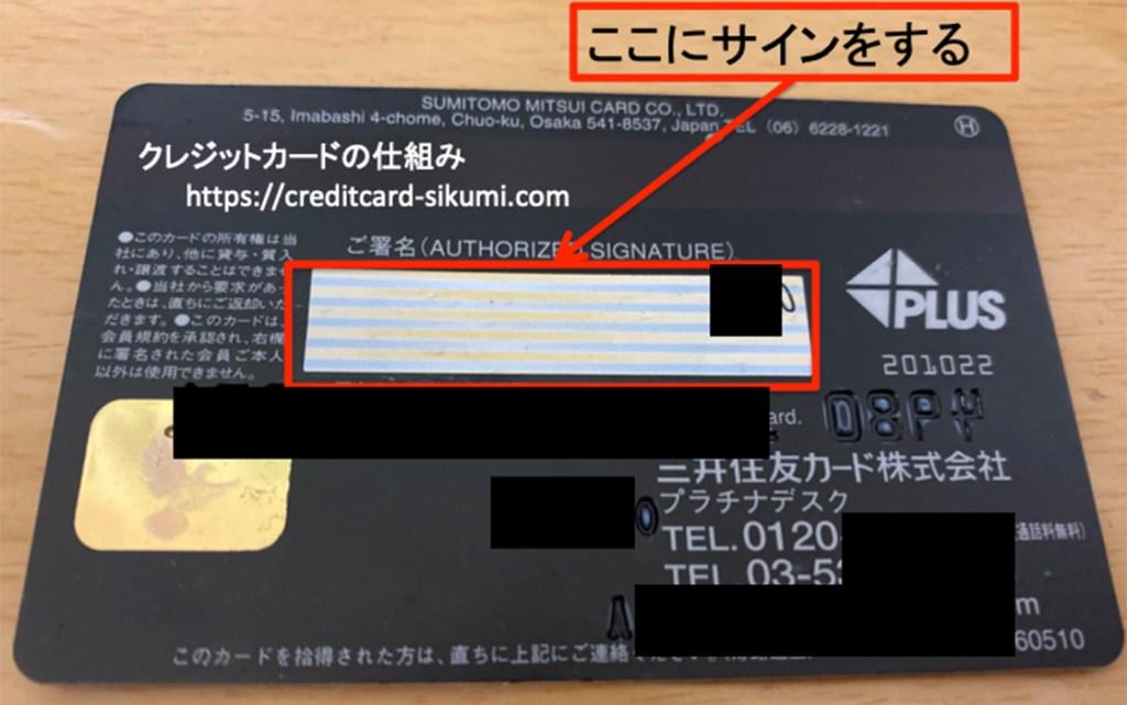 クレジットカードのサインをする場所を表示
