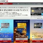 JALアメックスカードのサービスや評判を徹底調査!