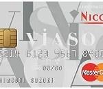 ネットショッピングで最高のパフォーマンスを発揮するUFJニコスVIASOカード