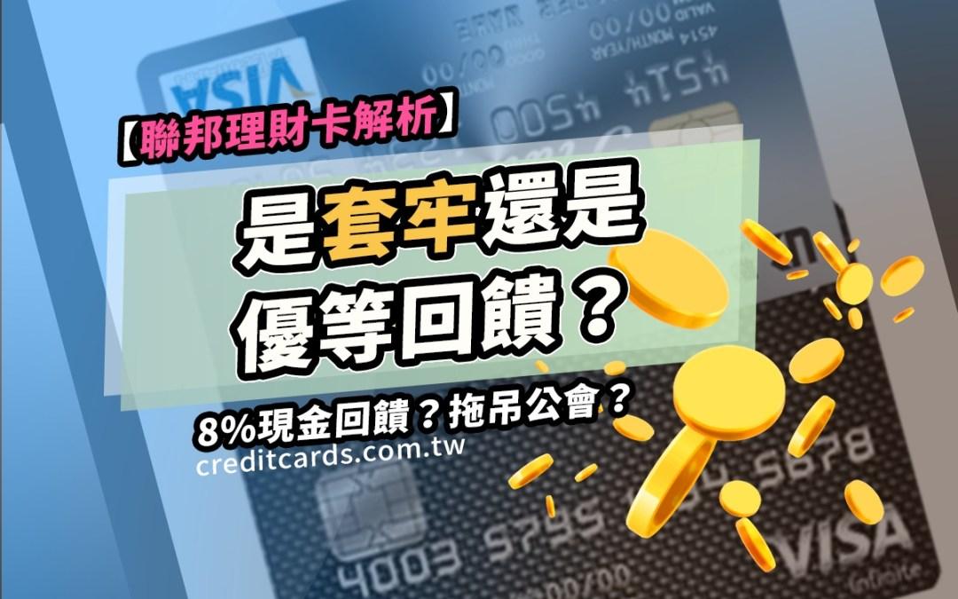 【8%回饋】聯邦理財卡是套牢還是優等回饋?|現金回饋 信用卡