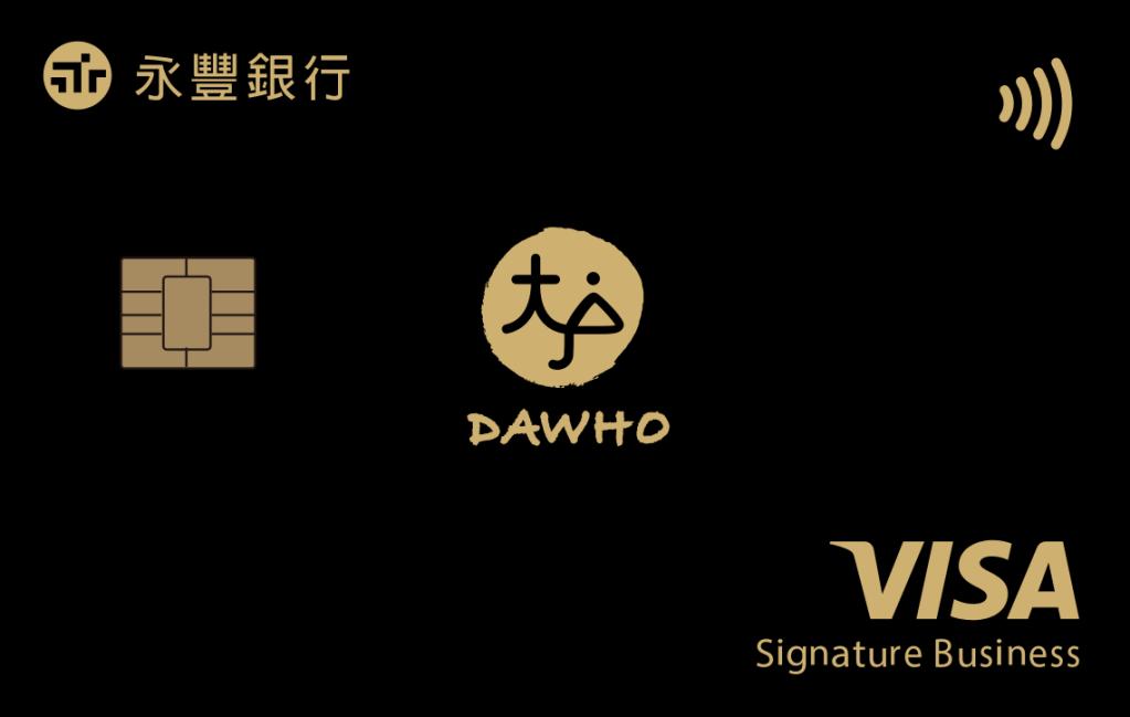 永豐銀行 DAWHO大戶現金回饋信用卡