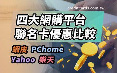 【網購聯名卡】四大網購平台聯名卡優惠比較|蝦皮 PChome Yahoo 樂天