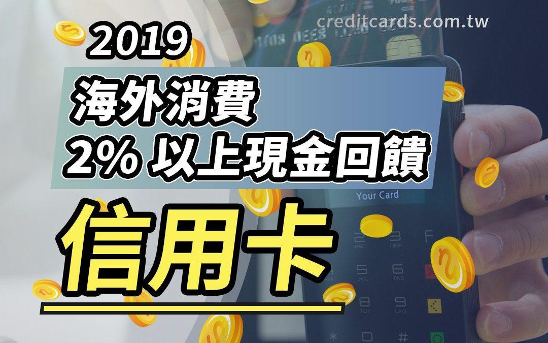 【現金回饋TOP5】2019 國外消費 2% 以上現金回饋信用卡