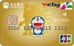 玉山銀行 eTag悠遊聯名卡