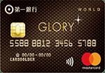 第一銀行 GLORY+世界卡