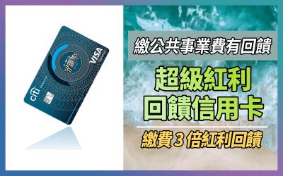 【繳費好卡】花旗超級紅利回饋卡,戀家族繳費紅利 3 倍|信用卡 點數回饋