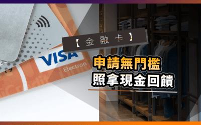 【金融卡】申請無門檻,Pi 拍兔金融卡最高拿 4.5% 回饋|金融卡 現金回饋 特殊優惠