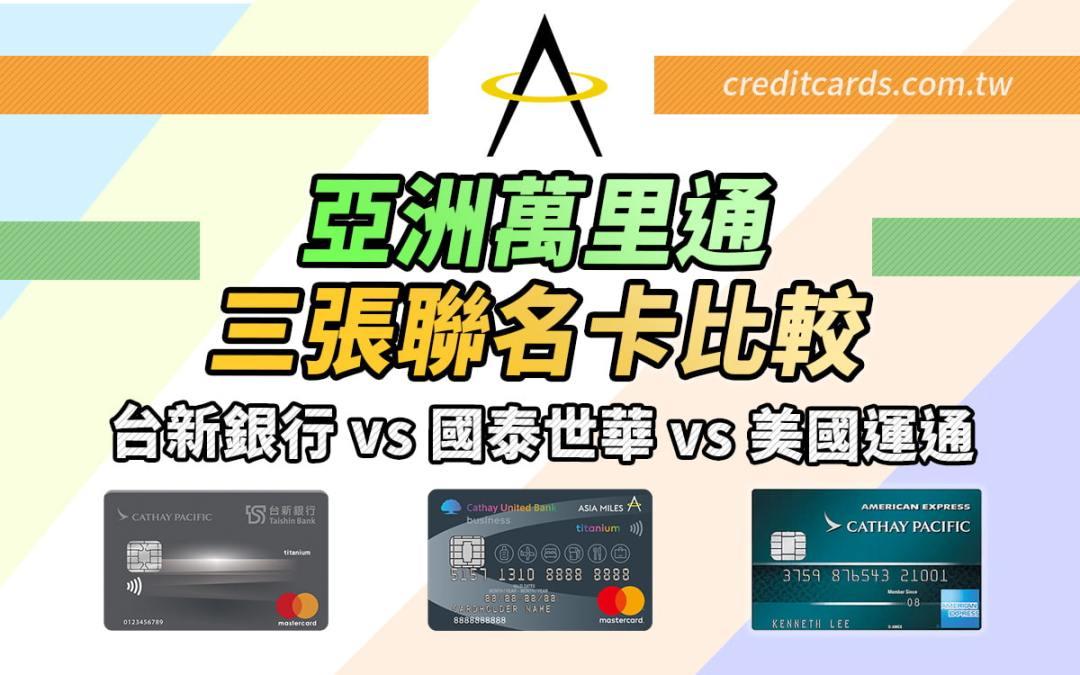 【亞洲萬里通】亞洲萬里通聯名卡比較,台新國泰航空聯名卡最高 NT$5/哩 信用卡 哩程累積
