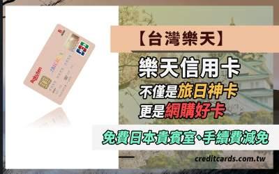 【台灣樂天】樂天信用卡-不只是旅日神卡,更是網購好卡|信用卡 網路購物