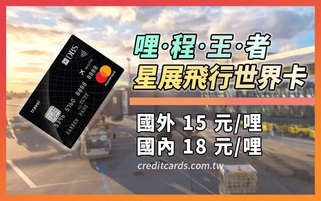 【哩程王者】星展飛行世界卡,國內/外消費 NT$15/18 一哩 哩程 信用卡