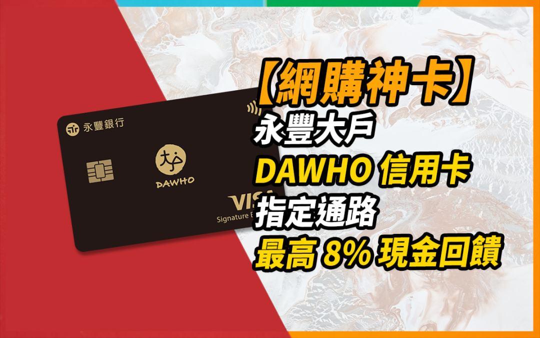 【網購神卡】永豐大戶 DAWHO 信用卡,指定通路最高 8% 現金回饋 信用卡 現金回饋