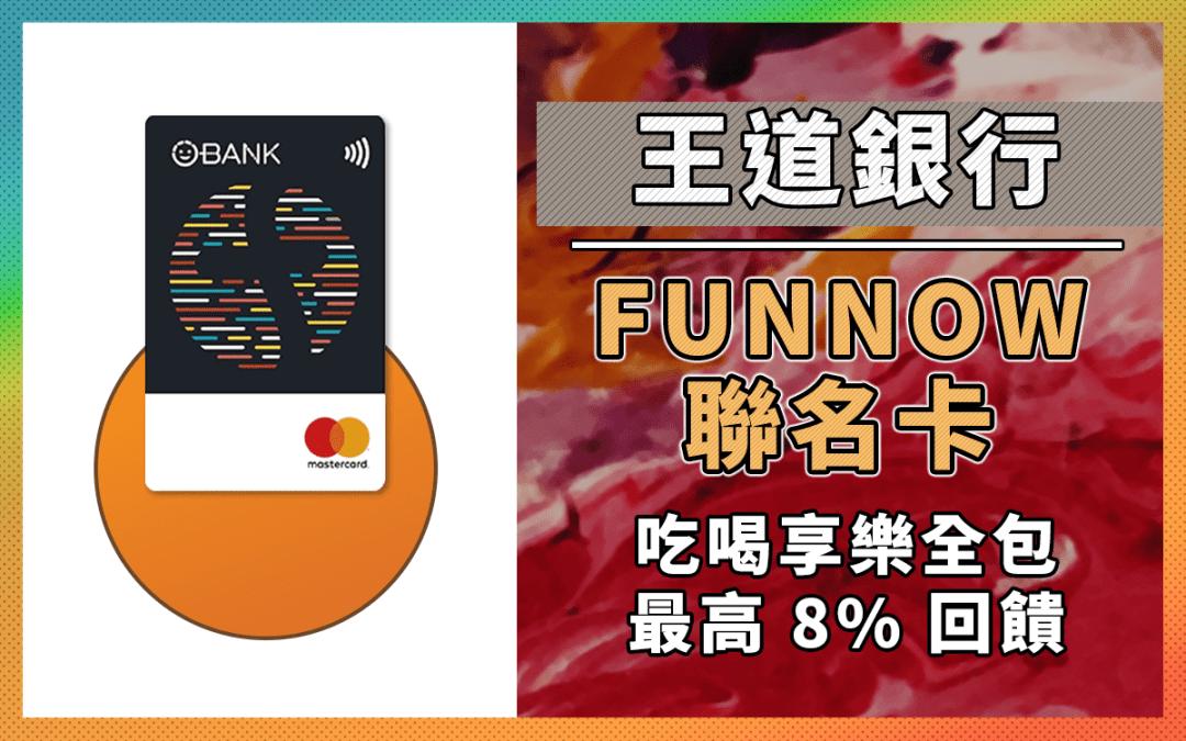 【優惠訂位】Funnow 優惠信用卡彙整,吃喝住最高 8% 回饋|信用卡 現金回饋