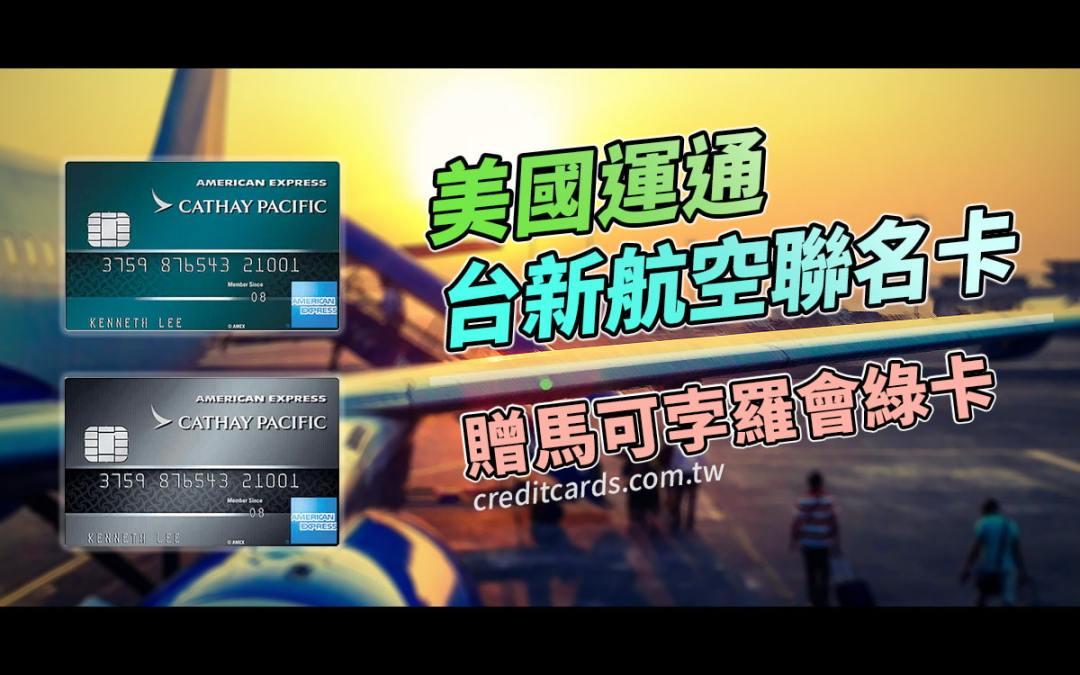 【亞洲萬里通】美國運通國泰航空信用卡,開卡禮 1 萬送 15,000 哩|信用卡 哩程累積