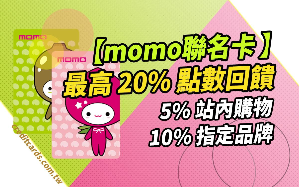 momo 聯名卡 最高20%點數回饋 10% 指定品牌 - CreditCards