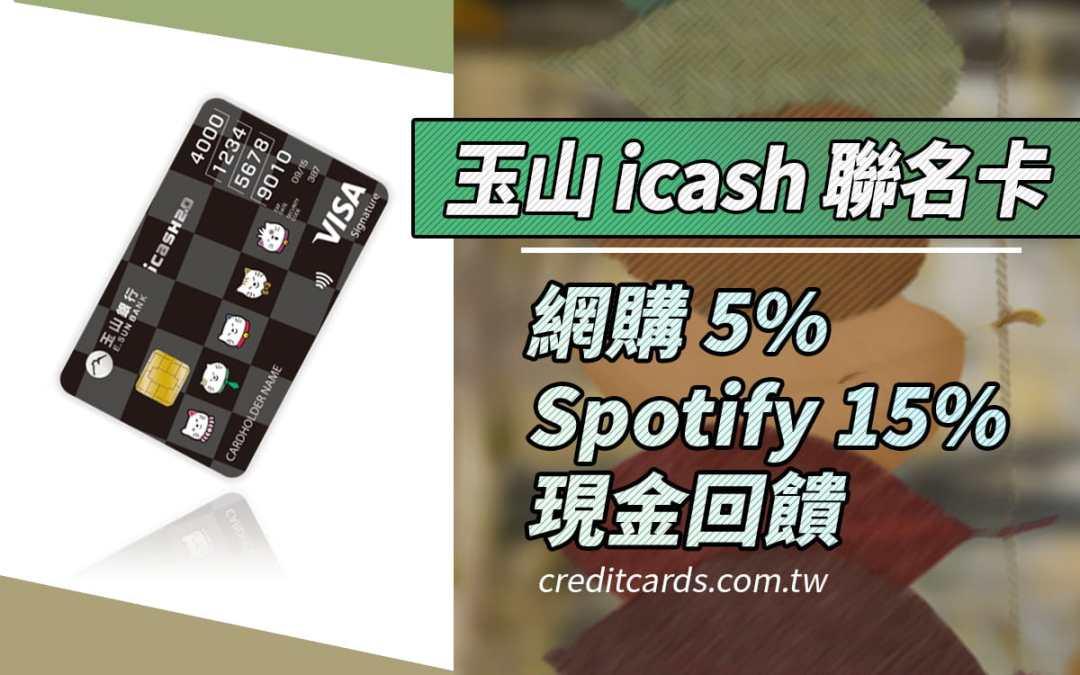 【網購好卡】玉山 icash 聯名卡網購 5%、Spotify 15% 回饋 信用卡 現金回饋