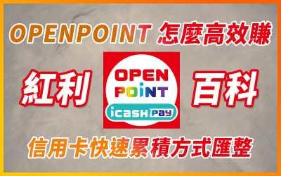 【回饋比較】高效賺 OPENPOINTS 方式與 OPENPOINT 推薦信用卡彙整|信用卡 紅利點數