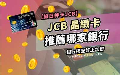【JCB卡推薦】2020 JCB 晶緻卡信用卡推薦比較 最高 3.3% 日韓回饋|信用卡 JCB 現金回饋