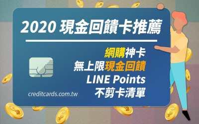 【高額回饋】2020 信用卡回饋優惠推薦,高回饋信用卡清單|信用卡 現金回饋