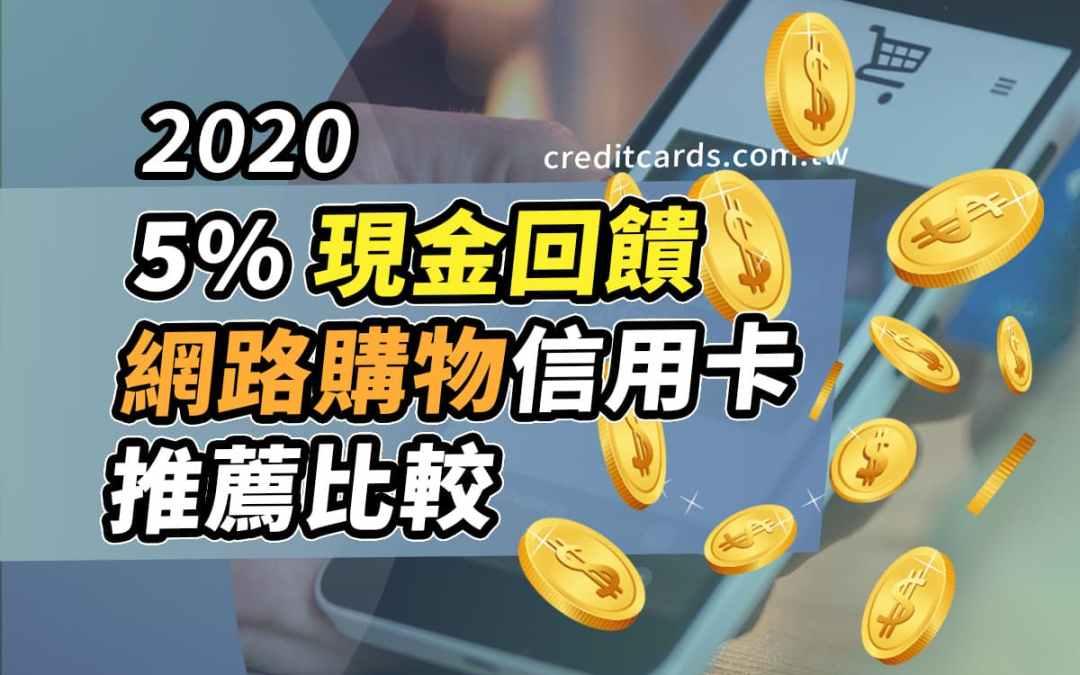 【8% 網購神卡】2020 網購現金回饋信用卡比較,最高 8% 現金回饋 現金回饋 信用卡 網路購物