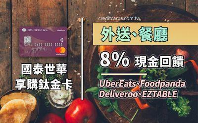 【外送好卡】國泰世華享購鈦金卡,外送 8%、Ubereats 滿 NT$450 送 50|信用卡 現金回饋