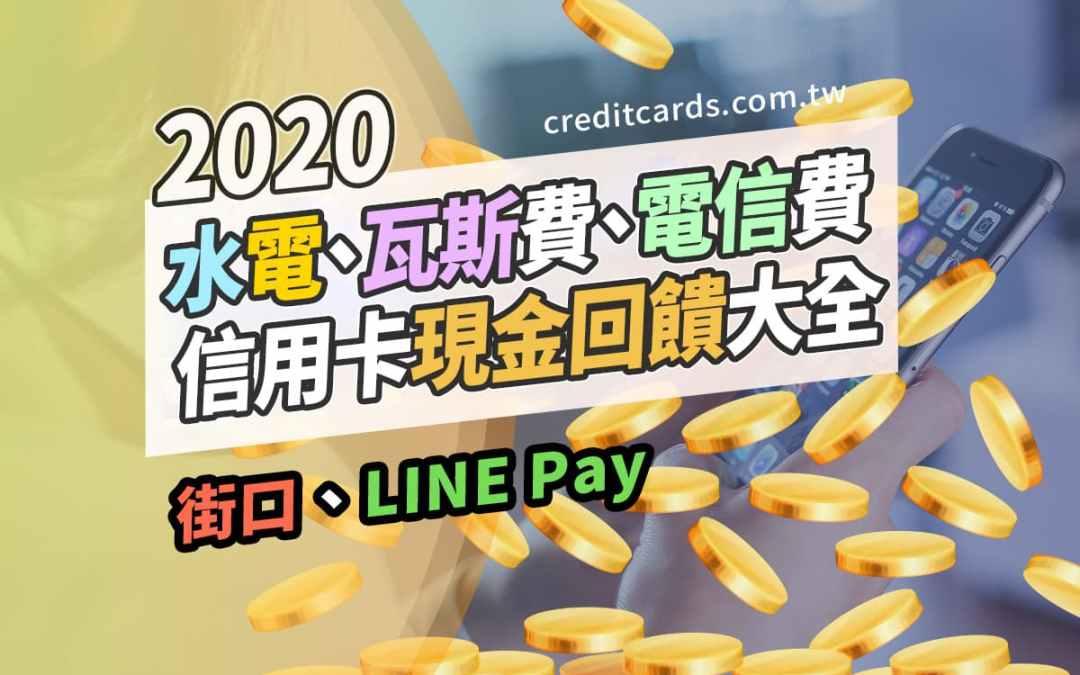 【公共事業費】2020 水費電費電信瓦斯費高回饋信用卡清單|信用卡 現金回饋 街口 LINE Pay