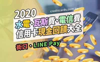 【信用卡繳費】水費、電費、瓦斯費、電信費繳費拿回饋信用卡推薦|水電 電信 街口 LINE Pay 自動扣繳