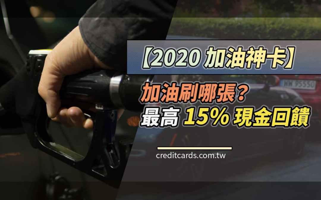 【加油優惠】2020 加油刷哪張?最高 15% 現金回饋 信用卡 現金回饋