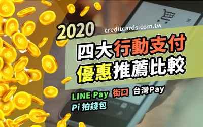 【行動支付回饋】2020 街口、LINE Pay、Pi 拍錢包、台灣 Pay 行動支付優惠推薦比較|信用卡 現金回饋 行動支付