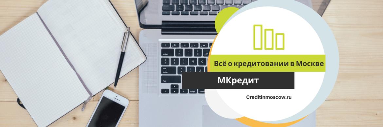 Помощь в получении кредита - МКредит