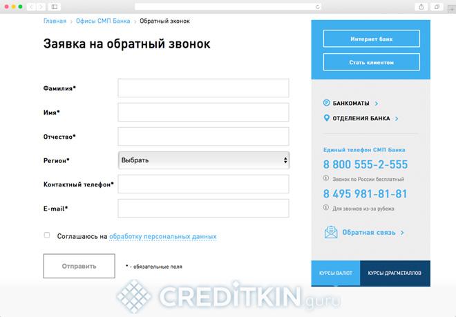 оставить заявки на кредит во все банки наличными