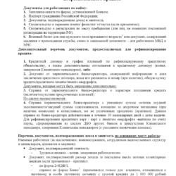 кредит для украинцев в россии 2019
