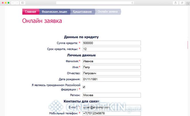 взять телефон в кредит онлайн заявка без первоначального взноса омск найти займ под расписку