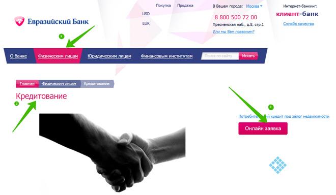 как оплатить кредит через интернет евразийский банккалькулятор кредита сбербанка онлайн