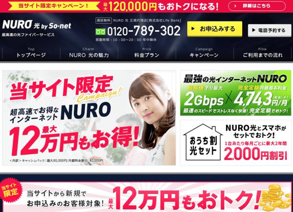NURO光の公式サイト