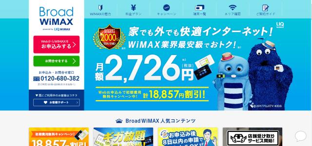 broadWiMaxを安くする方法