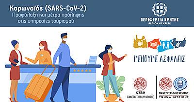 Επιμορφωτικό πρόγραμμα εργαζομένων τουρισμού Κρήτης
