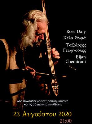 Συναυλία Ross Daly