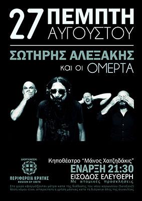 Μουσική παράσταση Αλεξάκη- ΟΜΕΡΤΑ