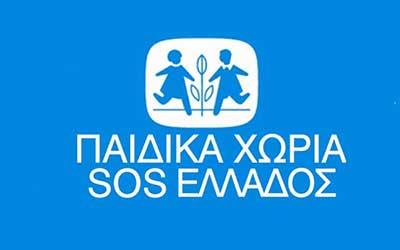 Ενίσχυση Παιδικών Χωριών SOS Κρήτης