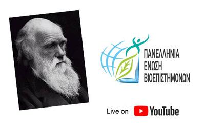 Ημερίδα Darwin Day 2021